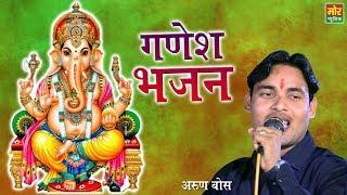 Aaj Ganesh Manaiye    Ganesh Ji New Bhajan    Arun Boss    Mor Bhakti Bhajan