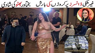 Bakhtawar Bhutto Wedding Dance Party- Inside Story Of Wedding Dance Of Bakhtawar Bhutto Merriage