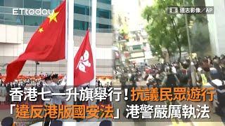 香港七一升旗舉行!抗議民眾遊行 「違反港版國安法」港警嚴厲執法