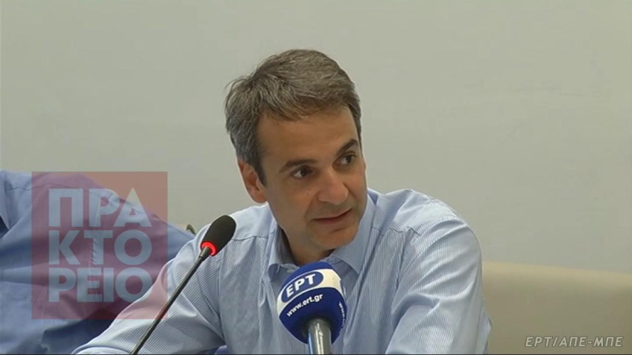 Διήμερη περιοδεία στη Λακωνία πραγματοποιεί ο πρόεδρος της ΝΔ, Κυριάκος Μητσοτάκης