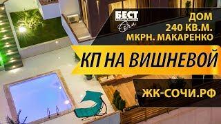 Уютный трёхэтажный дом на Макаренко 240 кв.м.
