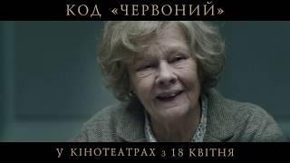 Код «червоний» (український трейлер) - У кіно з 18 квітня