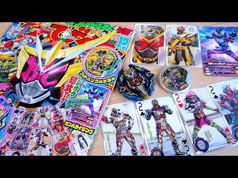 ベイブレード超本物ふろく・鎧武アーマー白銀メダル・ジオウ20大ライダートランプと付録満載!
