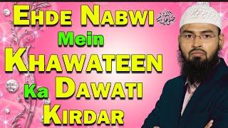 Ehde Nabwi SAWS Mein Khawateen Ka Dawati Kirdar By Adv. Faiz Syed