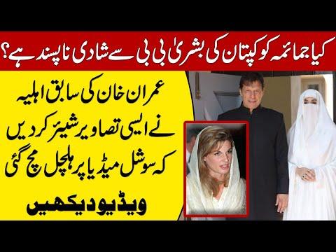 عمران خان کی پہلی بیوی جمائما نے بشری بی بی کی کیسی تصویر شئیر کردی؟