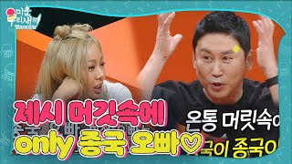 Mom's Diary My Ugly Duckling EP209