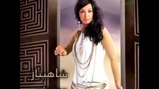 Shahenaz ... Weda Maqoul | شاهيناز محمود ... وده معقول