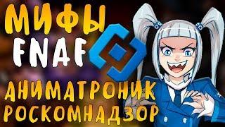 МИФЫ FNAF - АНИМАТРОНИК РОСКОМНАДЗОР! РКН 2.0! РОСКОМНАДЗОР-РОБОТ!
