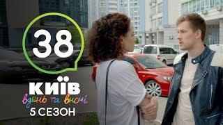 Киев днем и ночью - Серия 38 - Сезон 5