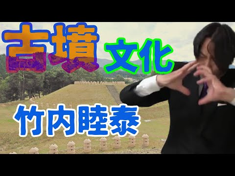 竹内の日本史 戦略図解ボード #004 古墳文化
