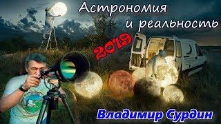Сурдин В.Г. Астрономия - взгляд на мир на пороге реальности