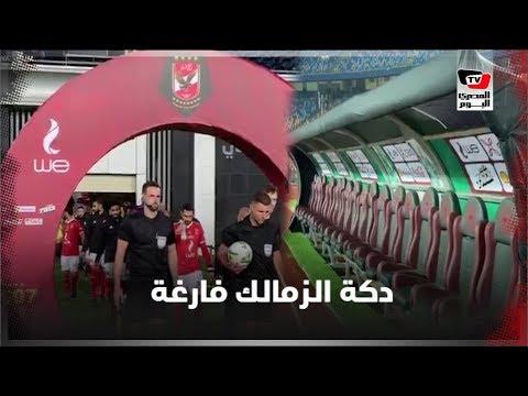 دكة الزمالك لم يحضر أحد.. وفريق الأهلي كامل العدد في استاد القاهرة