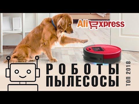 Робот Пылесос с Алиэкспресс: ТОП лучших 2019