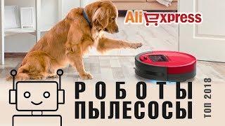 Робот Пылесос с Алиэкспресс: ТОП лучших 2018