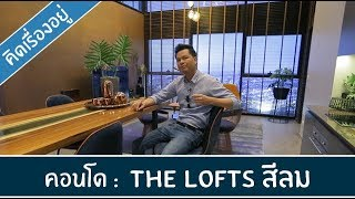 Video of The Lofts Silom