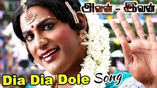 Avan Ivan | Avan Ivan Movie Video Songs | Dia Dia Dole Video Song | Vishal | Yuvan Shankar Raja