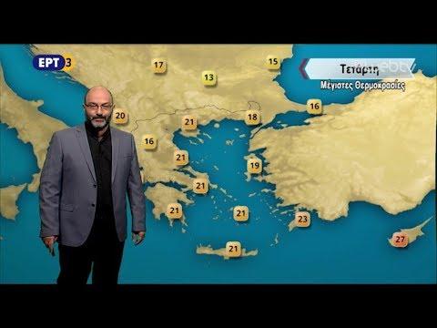 ΔΕΛΤΙΟ ΚΑΙΡΟΥ με τον Σάκη Αρναούτογλου | 19/10/2018 | ΕΡΤ