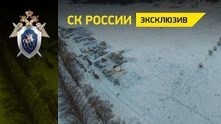 Осмотр следователями СКР места крушения самолета Ан -148  с применением квадрокоптера