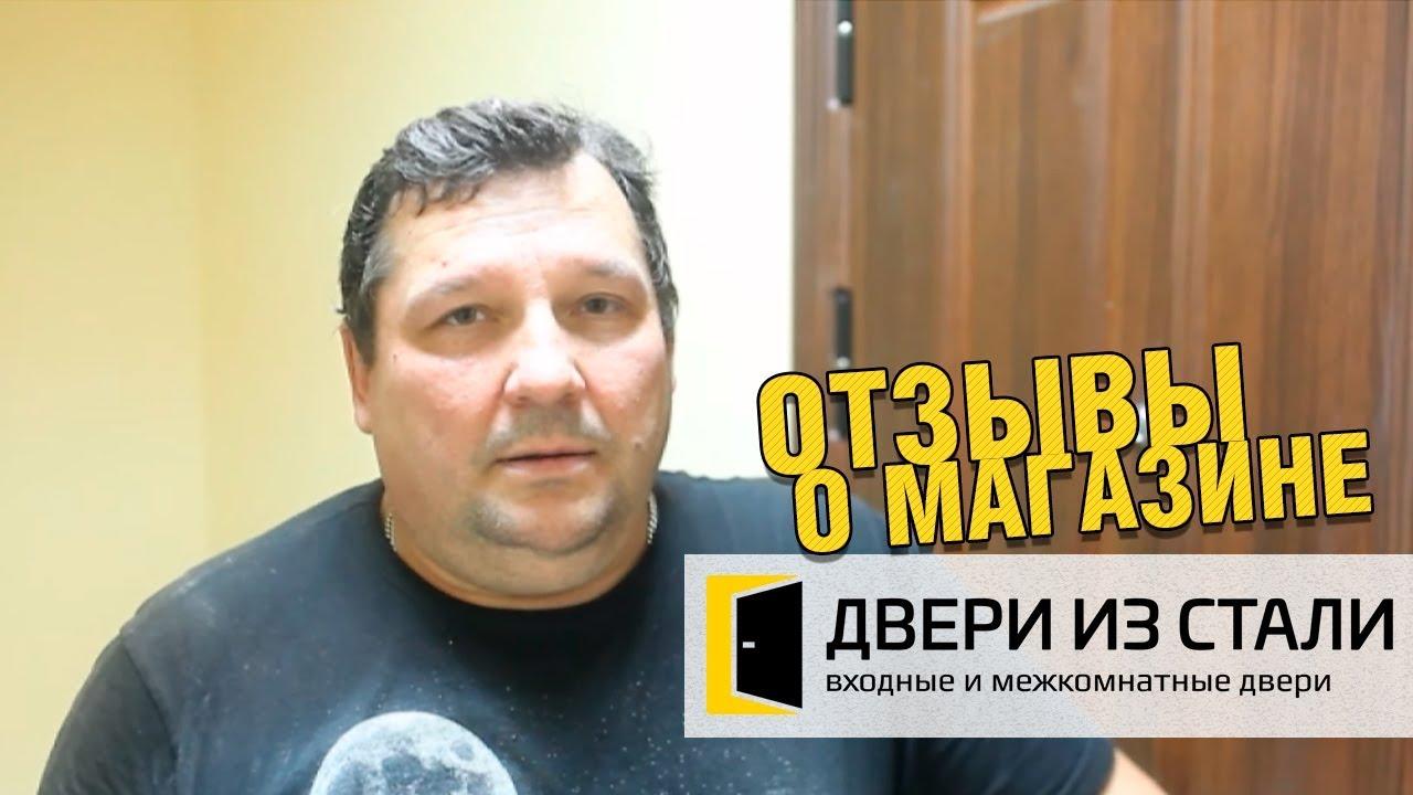 Дмитрий - О магазине входных дверей