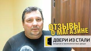 Дмитрий о магазине входных дверей