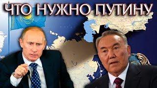 НАСТОЯЩАЯ ЦЕЛЬ ВИЗИТА ПУТИНА В КАЗАХСТАН