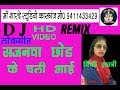 DJ REMIX BHAJAN //PINKI YADAV SHASTRI// MAA SHARDE STUDIO KASGANJ//9411433429 video download
