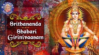 Shabari Girinivaasam – Srithananda  Ayyappa   Namaskara Slokam