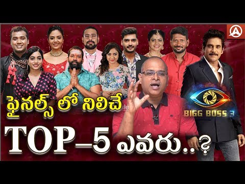 Bigg Boss Telugu Season 3 l Top 5 Contestants Expectations by Paritala Murthy l Namaste Telugu