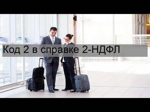 Код 2 в справке 2-НДФЛ