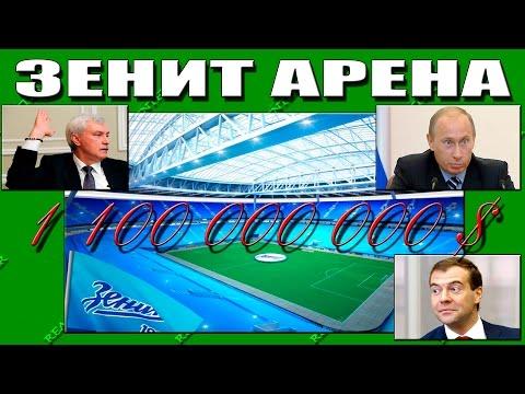 REAL CENTER НЕ ВОШЕДШЕЕ В Соцопрос #20: ЗЕНИТ АРЕНА,Путин,Медведев,Полтавченко ))