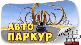 Обзор моей карты #TPCT - AutoParkour XA 16 в GTA 5 Online - ОСЬМИНОЖКАААА!!!