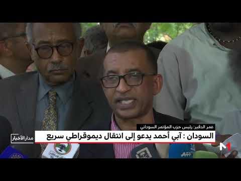 العرب اليوم - آبي أحمد يدعو إلى انتقال ديموقراطي سريع في السودان