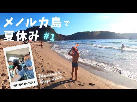 , title : 'スペインの美しい離島へ / 妹家族と夏休み / 夕方のビーチ【メノルカ#1】