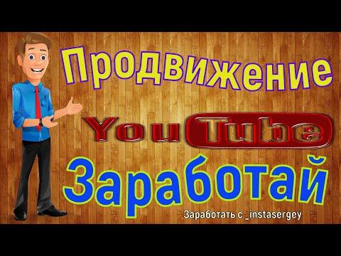 продвижение на youtube (бесплатно)  заработок без вложений в интернете удаленно