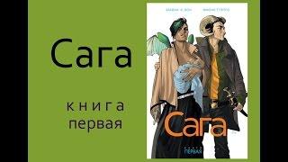 КомиксТВ // Сага. Книга первая