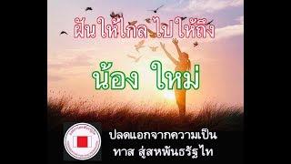 Live stream Nong May      เพื่อเปลี่ยนระบอบประเทศไท   19- 06- 2019