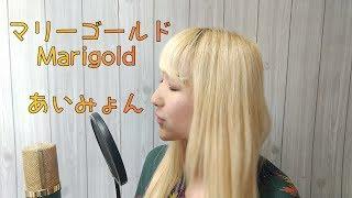 マリーゴールド / あいみょん(フル歌詞付き)- cover【Nanao】歌ってみた  (Marigold / Aimyon)