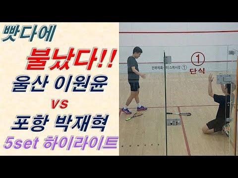 [원윤 스쿼시] 울산 이원윤 vs 포항 박재혁 마음만은 psa결승 처럼....^^