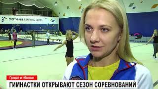 Гимнастки открывают сезон соревнований