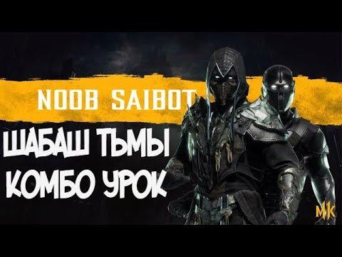 НУБ САЙБОТ ШАБАШ ТЬМЫ КОМБО УРОК КОМБО-УРОК MORTAL KOMBAT 11 (NOOB SAIBOT COMBOS)