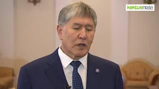 Атамбаев о Жээнбекове