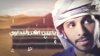 حربي العامري _ بنت الاجواد مع الحسابات تحميل MP3