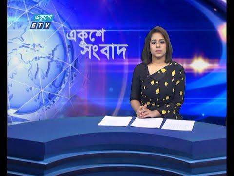 09 AM News || সকাল ০৯টার সংবাদ || 03 August 2021 || ETV News