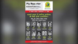 Ply Reporter & FDT E-Conclave On