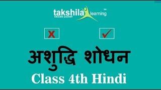 Class 4 Hindi