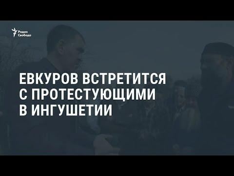 Евкуров встретится с протестующими  в Ингушетии / Новости