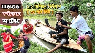 ঘাড় তেড়া নৌকার মাঝি | তারছেড়া ভাদাইমার ঈদ এর সেরা কৌতুক ২০১৯ | Tarchera vadaima | Bangla koutuk