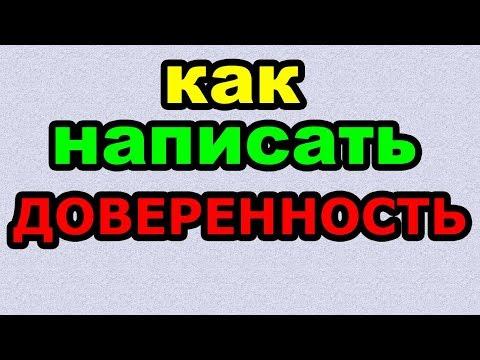 Видео: ДОВЕРЕННОСТЬ - КАК ПИСАТЬ по-русски слово правильно?