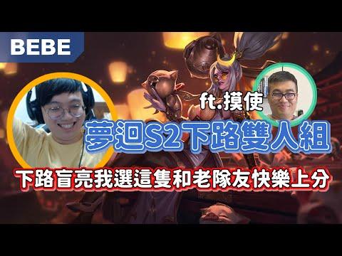 BEBE&Mistake S2冠軍下路組合,各種觀念溝通!