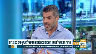 Elad Shemesh, CEO of Together Equity Crowdfunding on the Channel 10 program